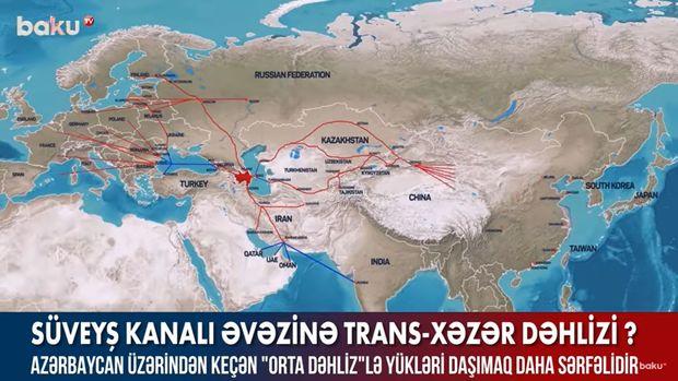 Süveyş kanalı əvəzinə Trans-Xəzər dəhlizi? – VİDEO